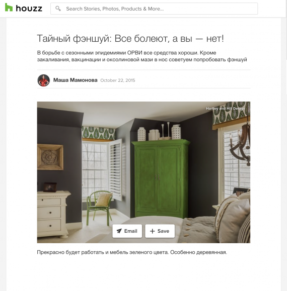 Hartley and Hill Design featured on HOUZZ.